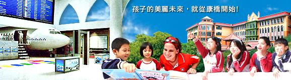 康橋英語村在青山校區和大家見面啦!