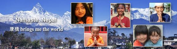「Namaste, Nepal」尼泊爾服務遊學