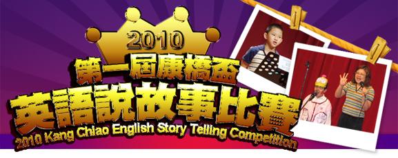 2010 第一屆康橋盃英語說故事比賽